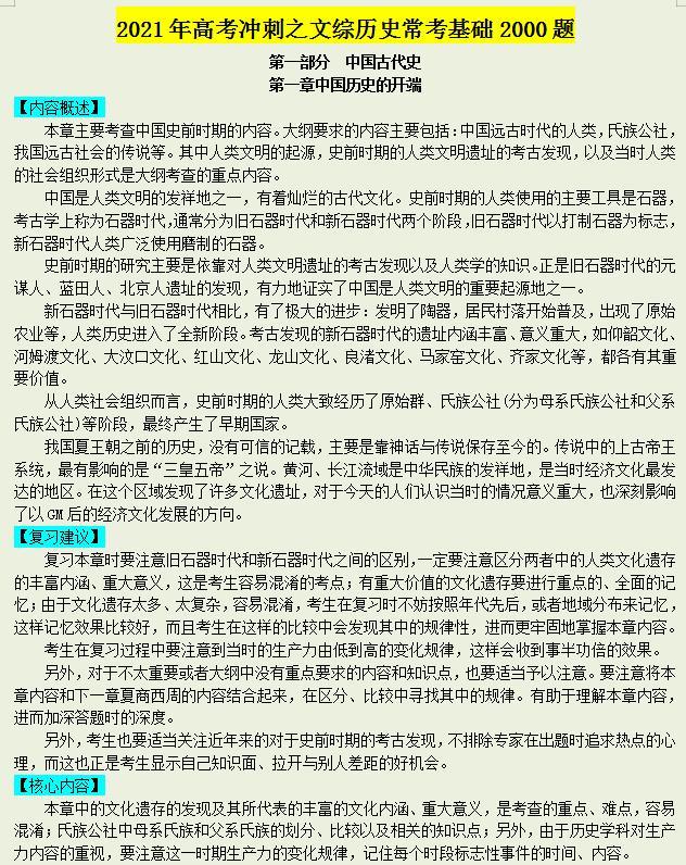"""198页高考文综历史必刷2000题,考试""""选择题""""一分不丢"""