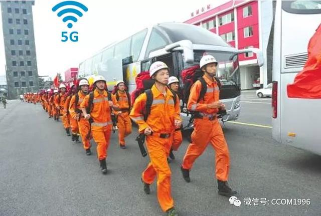 5G技术在应急领域的应用探索