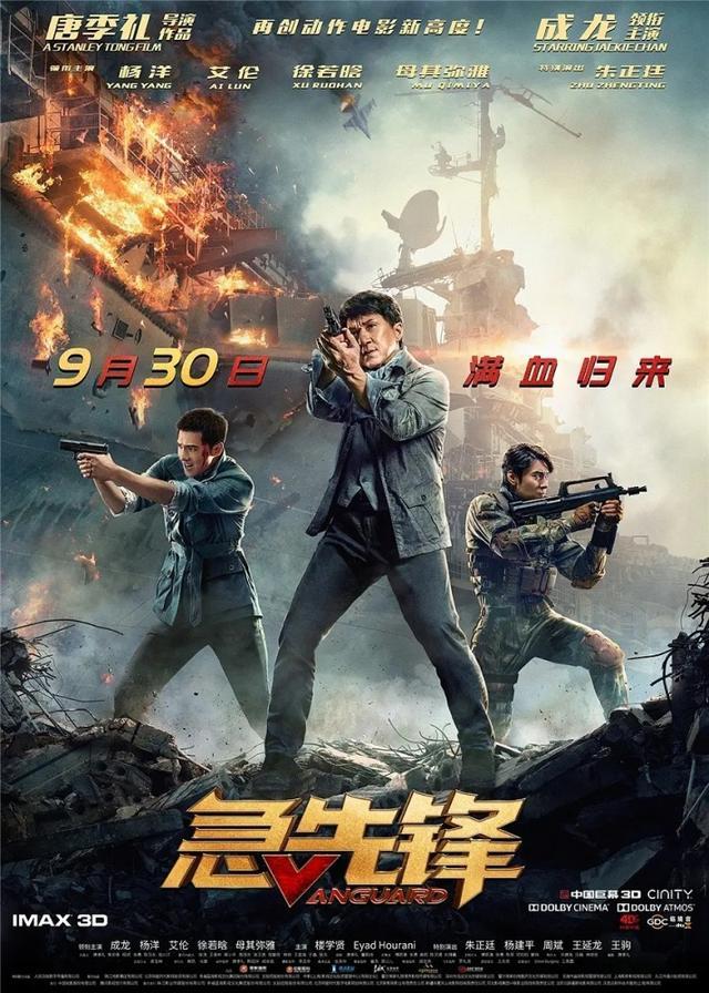 《急先锋》:成龙唐季礼,强强联手,火爆无敌