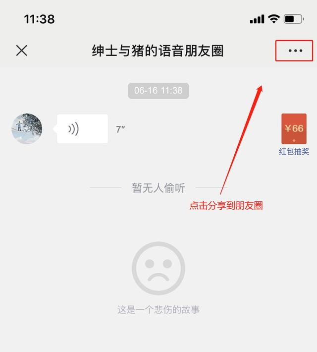 微信群新玩法,教你如何查看朋友圈访客记录,还能发朋友圈语音-微信群群发布-iqzg.com