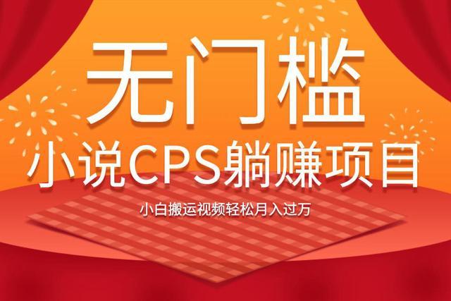 佐道副业特训营9:无门槛小说CPS躺赚项目,小白搬运视频轻松月入过万