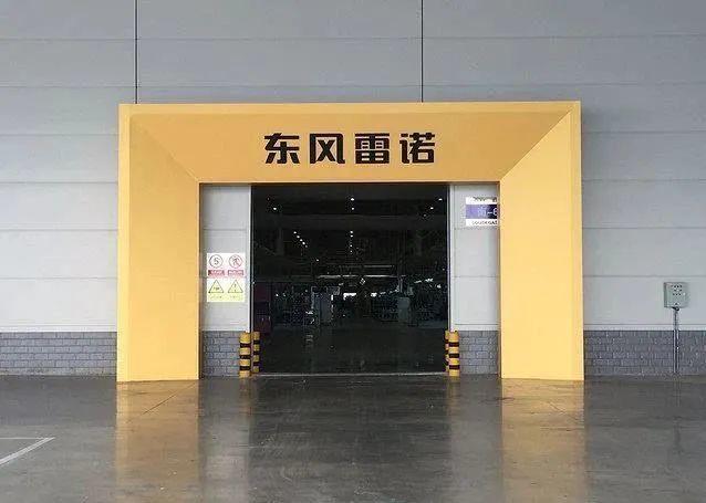 股权转让已完成,东风雷诺正式退出中国!车主经销商此前均不知情