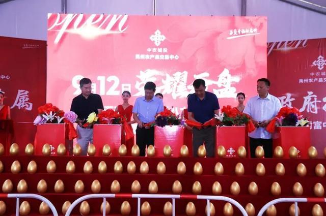 国庆中秋双节同庆!禹州农产品交易中心来到就免费领取红包大礼!