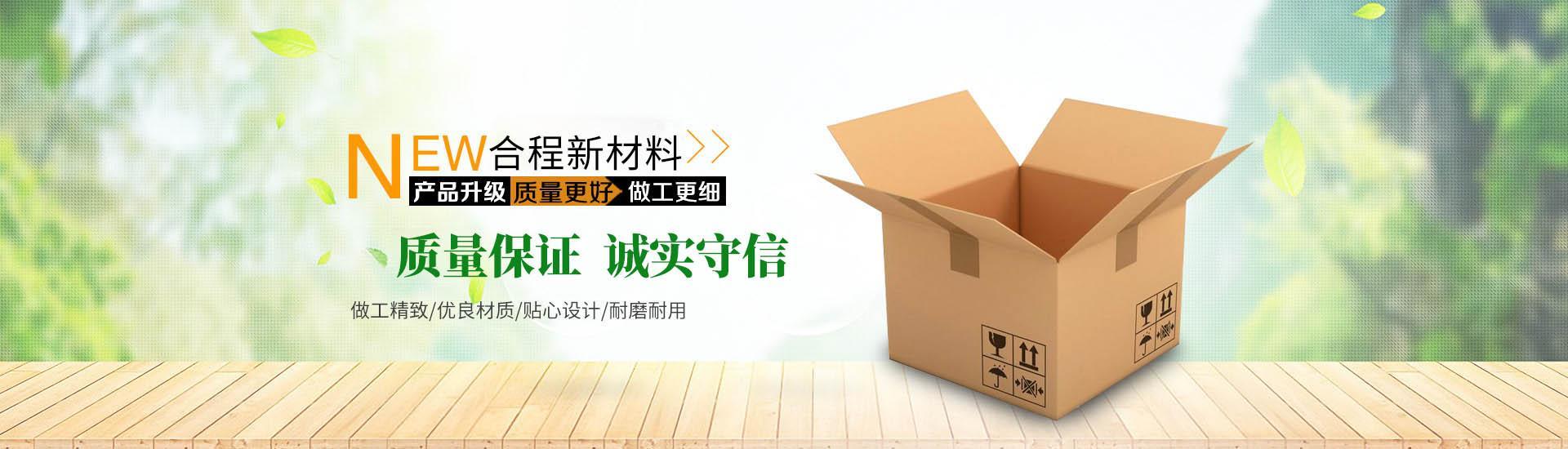 纸箱包装定制需要注意的三大事项(图4)