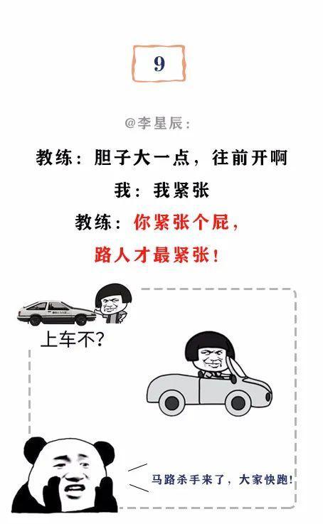 """第一次学车是什么体验?""""教练我不想学车了,你教我骂人吧!""""插图(15)"""
