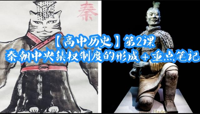 【高中历史】必修一:第2课 秦朝中央集权制度的形成+重点笔记