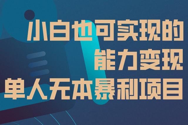 佐道超车暴富系列课11:小白操作知识付费也可实现的能力变现,单人无本暴利项目!