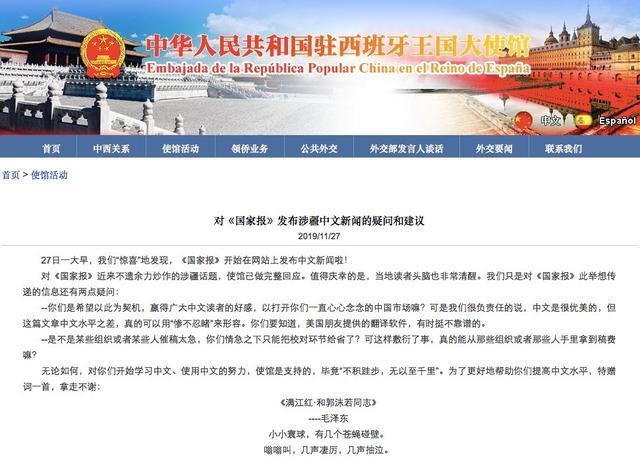 """毛泽东诗词,""""惨不忍睹""""之后,中国驻西班牙使馆甩出毛主席诗词一首"""