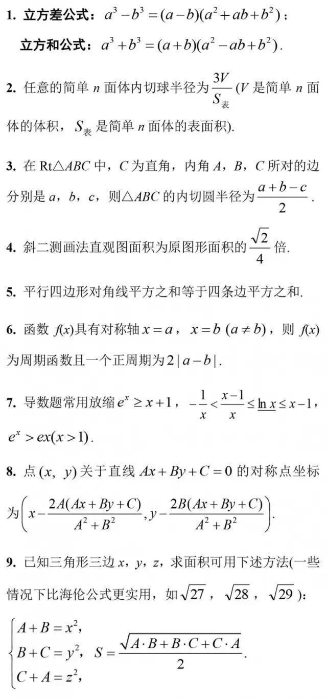 学霸私藏:高中数学51个秒题二级理论+62个常考函数图像