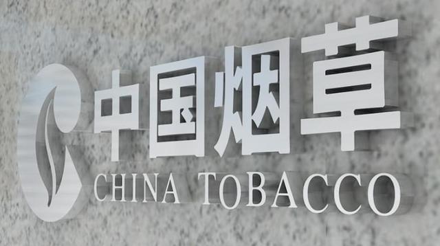 中国最赚钱的企业是哪家?中国烟草:我一年利润相当于10个阿里