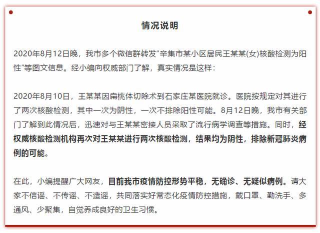 """网传""""辛集市居民王某某(女)核酸检测为阳性"""",官方回应"""