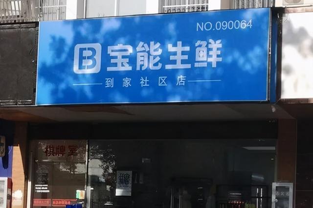 """生鲜零售""""碰瓷""""者,宝能?"""