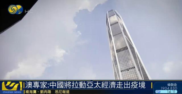 澳专家:中国将拉动亚太经济走出疫境