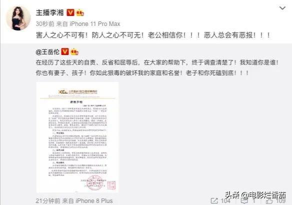 """看到这些细节,终于知道李湘为什么一次次""""原谅""""王岳伦了-第5张"""