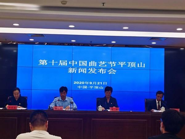 第十届中国曲艺节将于9月29日至10月4日举办!坐标平顶山插图