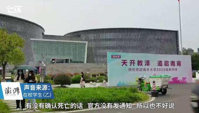 南京大学一女博士坠楼,同校学生自发悼念【www.smxdc.net】