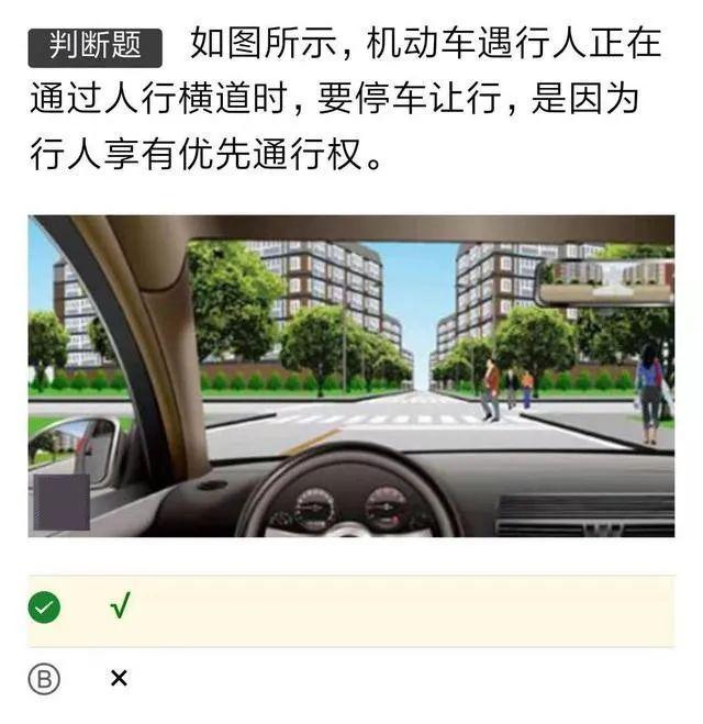 驾考科目一怎么考,有哪些科一考试流程,送给准备学车的你们插图(3)