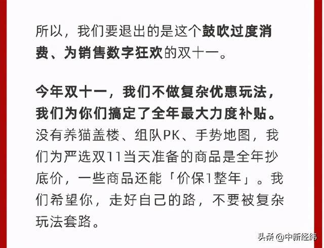 网易严选退出双十一大战 网友:没有真退出,另类营销 全球新闻风头榜 第2张