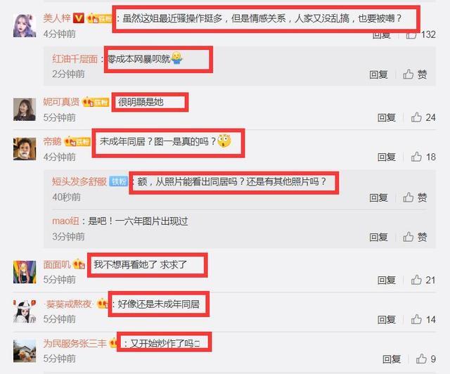 与肖战风波后,疑赵露思和前男友合照被扒,未成年同居信息量好大 全球新闻风头榜 第5张
