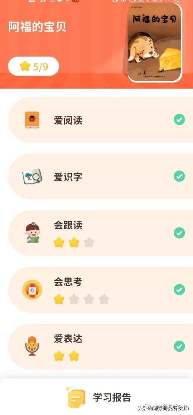 8款热门大语文启蒙app评测,看完瞬间明白娃怎样学习大语文了插图21