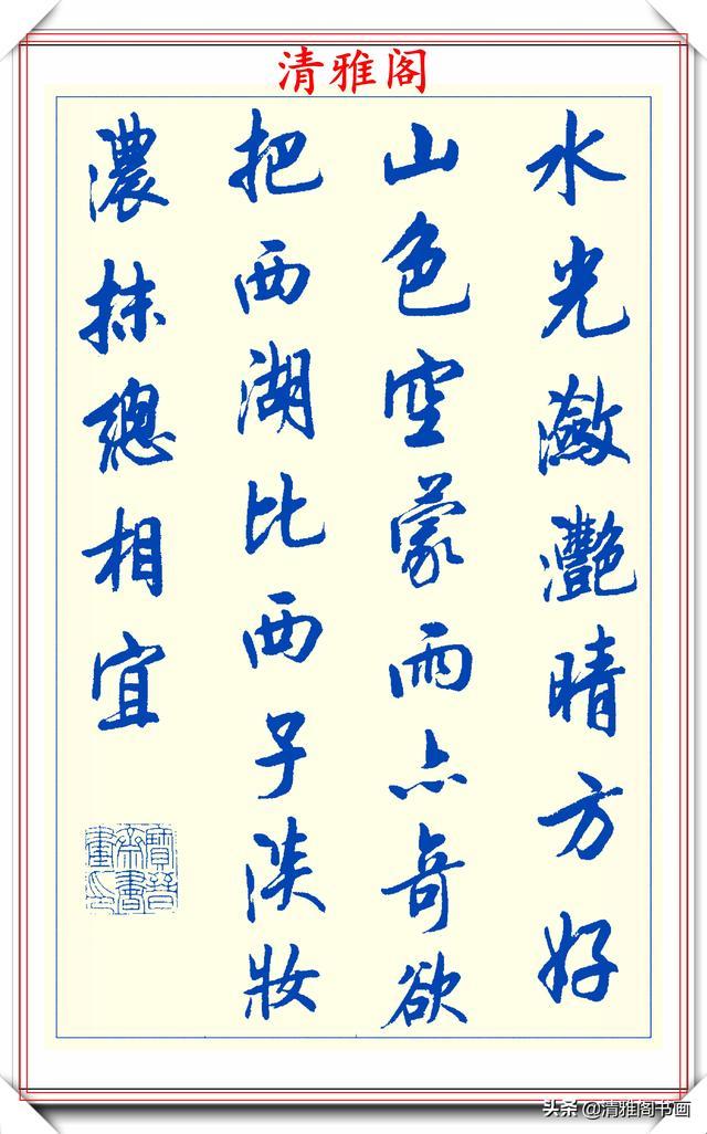 古体诗,行书大师陆维中,行书创作智慧古诗,笔笔飘逸隽秀,字字雄强稳健