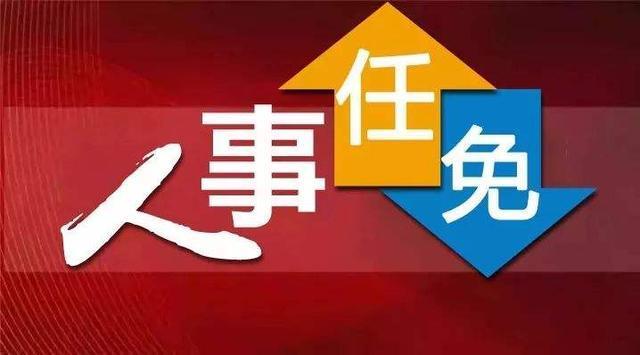 陕西发布一批人事任免【www.smxdc.net】
