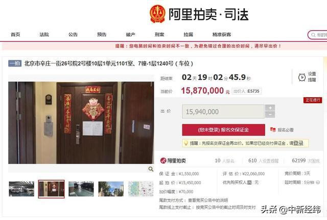 甘薇千万房产开始拍卖:竞拍价达1587万,超6万次围观www.smxdc.net