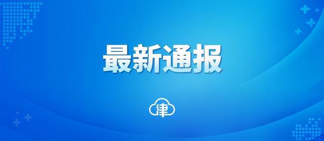 天津一冷库装卸工人核酸检测阳性,相关排查正紧张进行 全球新闻风头榜 第1张