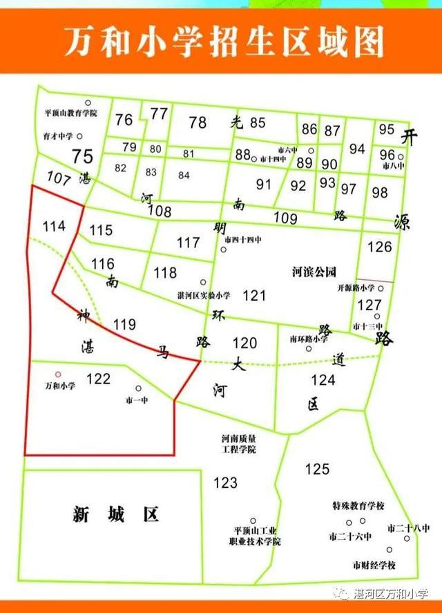 又有平顶山市区13所小学招生区域公布!互相转发插图23