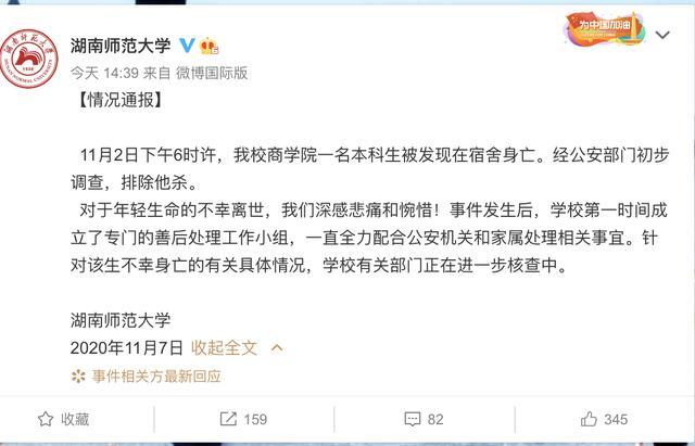 湖南师大通报女生宿舍身亡:深感悲痛和惋惜 全球新闻风头榜 第1张