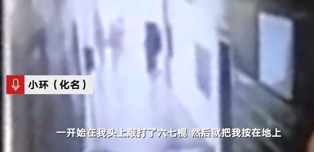 贵州一女学生校内遭多名男生持钢管殴打 称向路过老师求助被无视 班主任:可能没听到 全球新闻风头榜 第2张