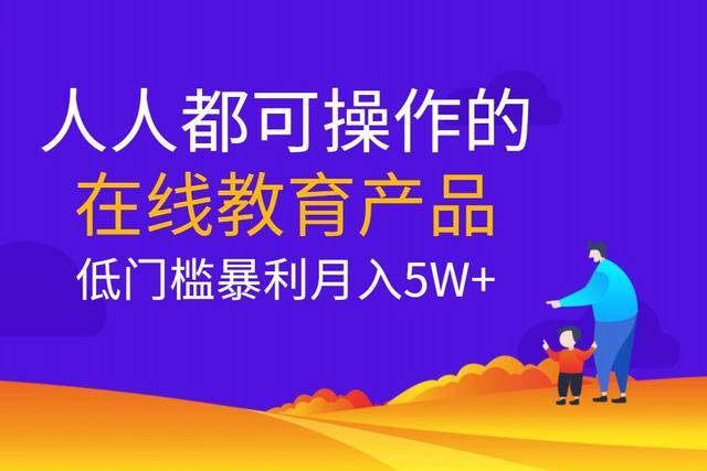 佐道副业特训营11:人人都可操作的在线教育产品,低门槛暴利项目月入5W+