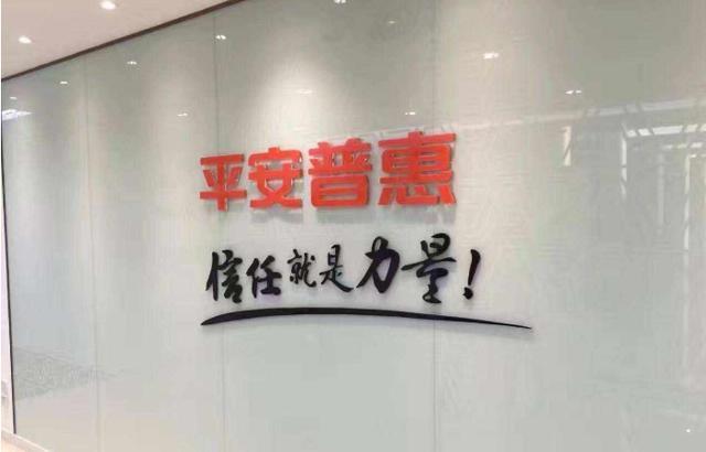 平安普惠与兴业银行合作贷款 强制收取高额服务费 被通报批评
