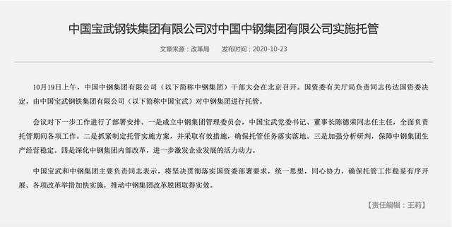 中国宝武钢铁集团有限公司对中国中钢集团有限公司实施托管