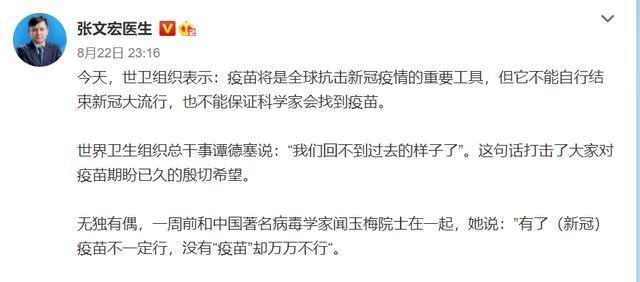 张文宏:即使有了疫苗,未来数年也必须保持常态化防疫www.smxdc.net