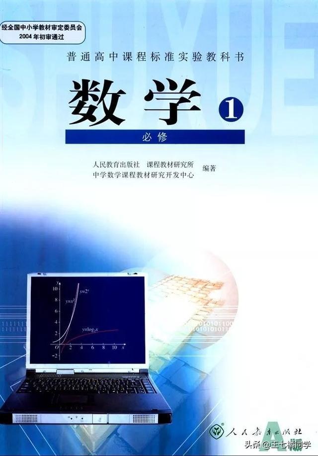 人教版数学高中必修一电子课本(家教必备)