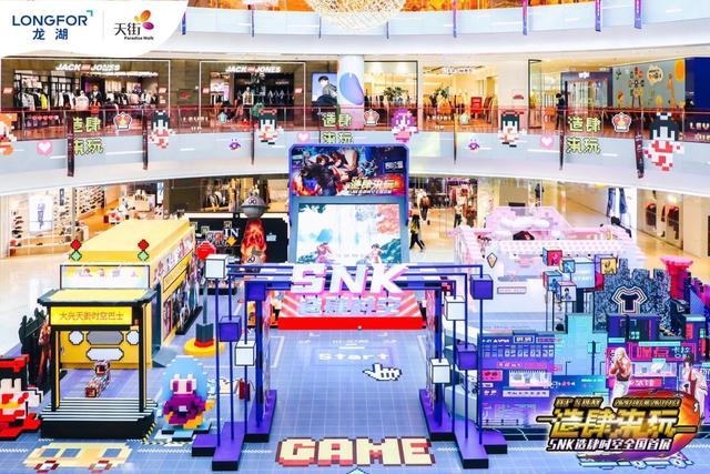游戏×商业成功跨界!大兴天街次元季造肆启幕 业界信息 第1张
