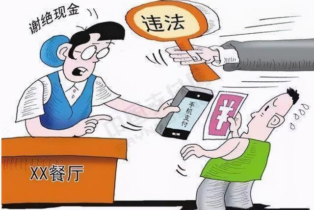 一天内三次使用现金都被拒绝,女子怒问:不用手机还不能消费了? 全球新闻风头榜 第4张