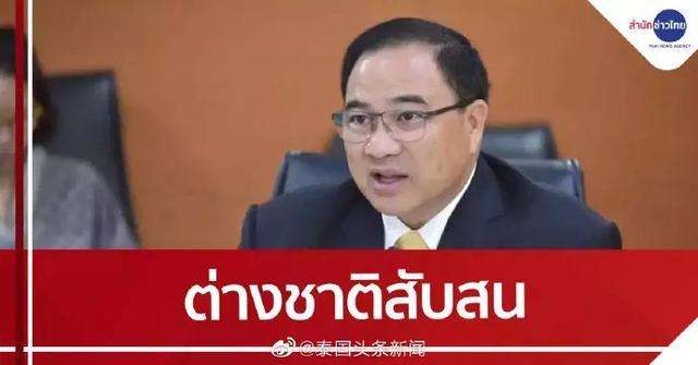 泰国宣布实行紧急法令,一众外国投资者懵了
