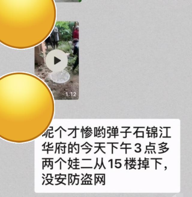 重庆2幼童15楼坠亡,父亲后悔撞墙痛哭,脸都抓烂了 全球新闻风头榜 第2张
