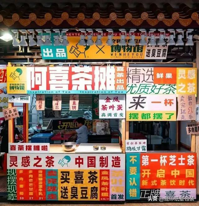 奶茶跨界喜茶开卖茶叶蛋,茶饮门店可能性有多大?(图4)