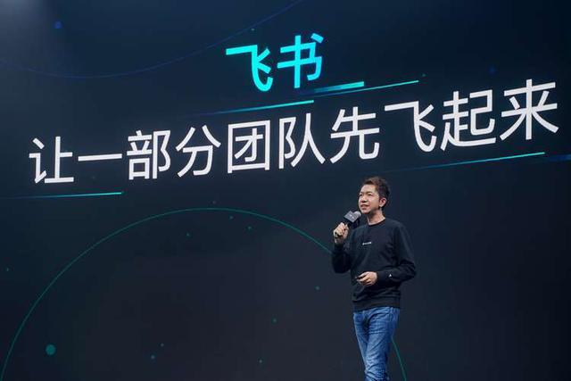 """飞书首次举办产品发布会,新版本""""π""""正式发布"""