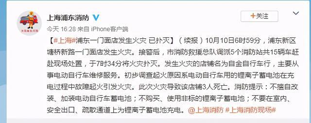 上海浦东一门面店电动车充电起火致3人死亡 消防:已扑灭
