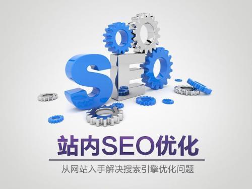 """""""百度搜索SEO""""百度发布的对于seo优化手册有什么?插图(4)"""
