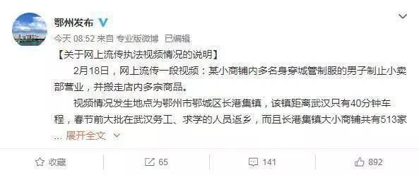 """鄂州回应""""城管搬走店铺商品"""":执法程序不够严谨 已道歉www.smxdc.net"""