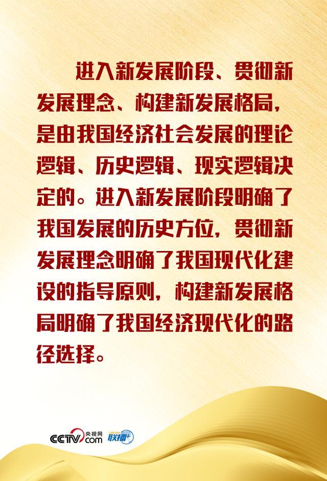 省级关键领导人员学习贯彻党的十九届五中全会精神实质专题讲座研