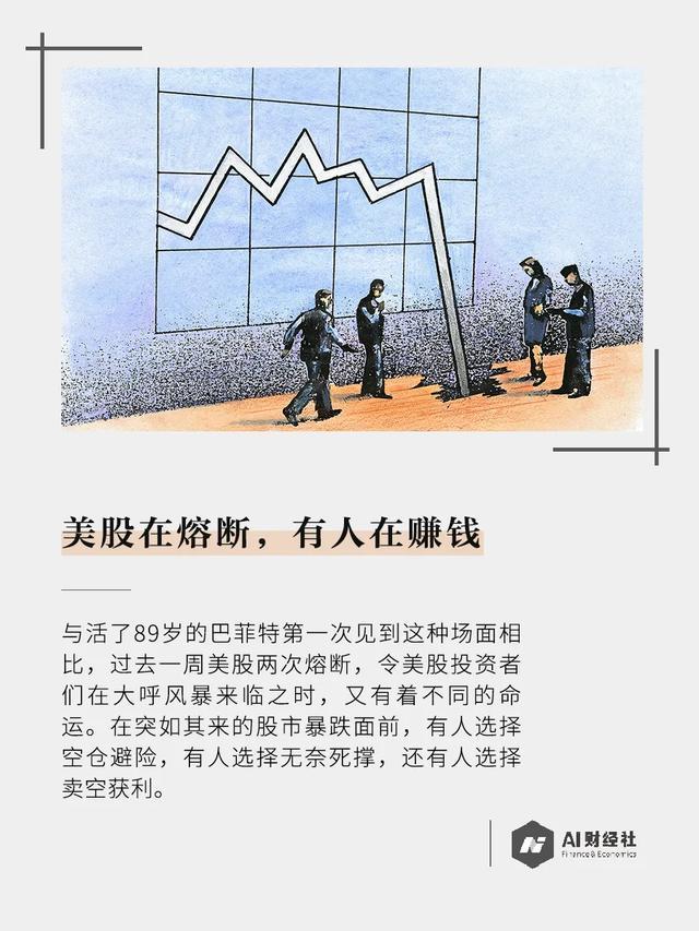 如何在下跌股市中赚钱,暴跌也能赚钱?有人靠看空美股一周赚60万,自称像是在做梦
