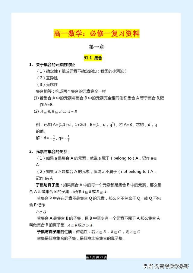 人教版:高一数学上册必修一重点考点一览表,预习复习就靠它了