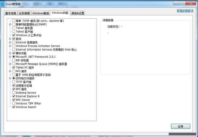 Windows上必备的7个国产小众软件,每一个都是良心推荐插图14