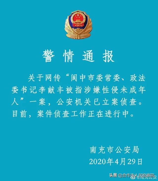 【热点】涉嫌性侵未成年人,四川一市政法委书记被立案侦查_加拿大28信誉群
